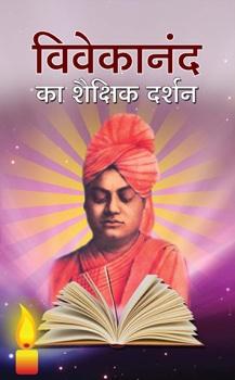 Vivekanand Ka Shaikshik Darshan