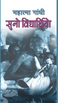 Suno Vidyarthiyo