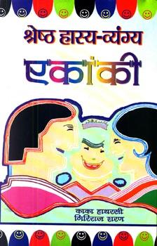 Shreshtha Hasya-Vyangya Ekanki