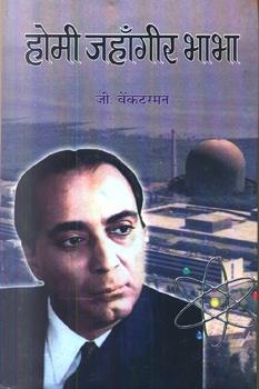 Homi Jahangir Bhabha