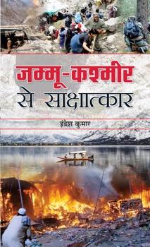Jammu-Kashmir Se Sakshatkar