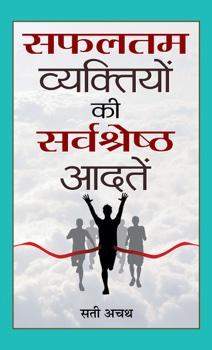 Safaltam Vyaktiyon ki Sarvashreshth Aadatein