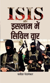 ISIS Aur Islam Mein Civil War