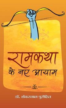 Ramkatha Ke naye Aayam