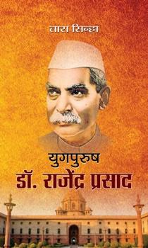 Yugpurush Dr. Rajendra Prasad