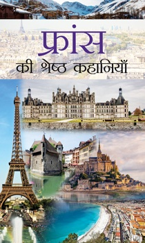 France ki Shreshtha Kahaniyan