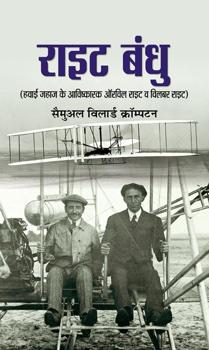Wright Bandhu