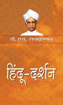 Hindu-Darshan