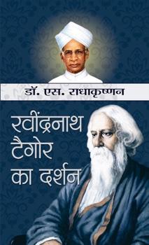Rabindranath Tagore ka Darshan