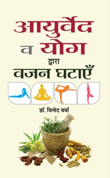 Ayurveda va Yoga Dwara Vazan Ghatayen