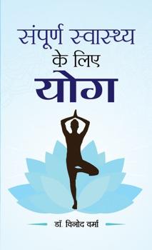Sampoorna Sawasthya ke Liye Yoga