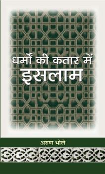 Dharmon Ki Kataar Mein Islam