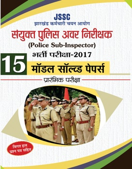 JSSC Jharkhand Karamchari Chayan Aayog: Sanyukt Police Avar Nirikshak (15 Model Solved Papers) (Paperback)