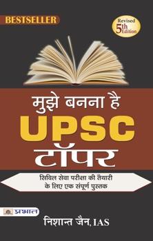 Mujhe Bananaa hai UPSC Topper (Paperback)