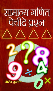 Samanya Ganit Pecheede Prashna