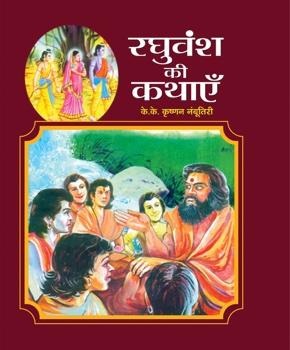 Raghuvansh Ki Kathayen