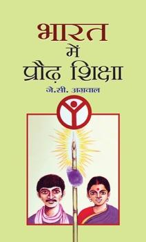 Bharat Mein Praudh Shiksha
