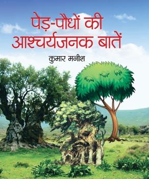 Ped-Paudhon Ki Ashcharyajanak Baaten