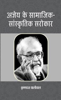 Ajneya Ke Samajik-Sanskritik Sarokar