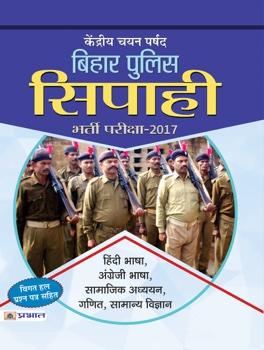 Kendriya Chayan Parshad Bihar Police (Constable) Bharti Pariksha -2017 (Paperback)