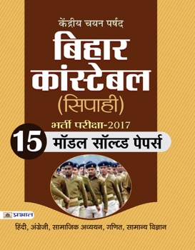 Kendriya Chayan Parshad Bihar Constable (Sipahi) Bharti Pariksha  -2017 (15 Model Solved Papers) (Paperback)