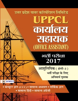 Uttar Pradesh Power Corporation Ltd.  Karyalaya Sahayak Evam Ashulipik (Shreni-3)  Pareeksha-2017 Hetu (Paperback)