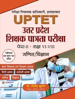 UPTET Uttar Pradesh Shikshak Patrata Pareeksha Paper-II - Class : VI - VIII (Ganit/Vigyan) (Paperback)
