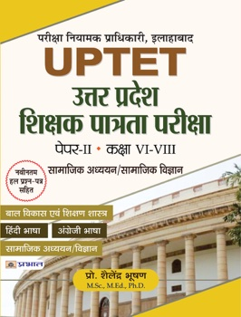 UPTET Uttar Pradesh Shikshak Patrata Pareeksha Paper-II - Class : VI - VIII (Samajik Adhyayan/Samajik Vigyan) (Paperback)