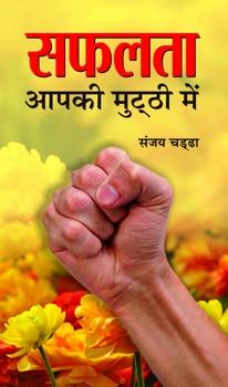 Safalata Aapki Mutthi Mein