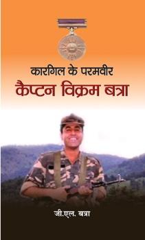 Kargil Ke Paramvir Captain Vikram Batra