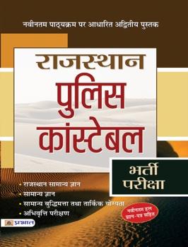 Rajasthan Police Constable Bharti Pariksha-2017 (Paperback)