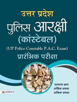Uttar Pradesh Police Arakshi (Constable) Prarambhik Pariksha (Paperback)