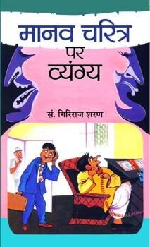 Manav Charitra Ke Vyangya