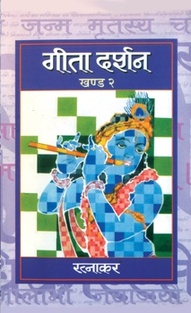 Geeta Darshan (Vol 2)