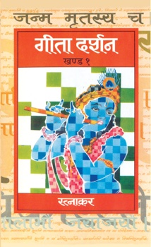 Geeta Darshan (Vol 1)