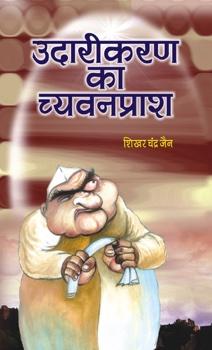 Udarikaran Ka Chyavanprash