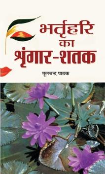 Bhartrihari Ka Shringhar Shatak