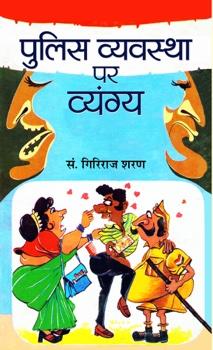Police Vyavastha Par Vyangya