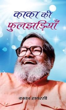 Kaka Ki Phuljhadiyan