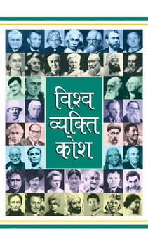 Vishwa Vyakti Kosh
