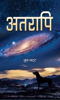 Atarapi Novel