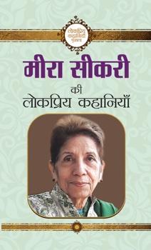 Meera Sikri Ki Lokpriya Kahaniyan