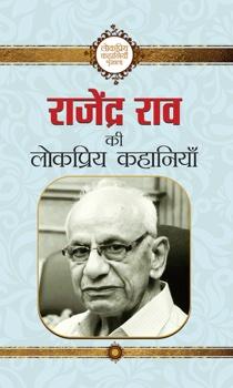 Rajendra Rao Ki Lokpriya Kahaniyan