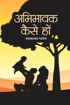 Abhibhavak Kaise Hon