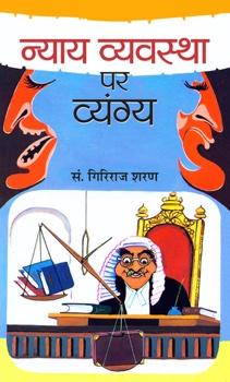 Nyaya Vyavastha Par Vyangya
