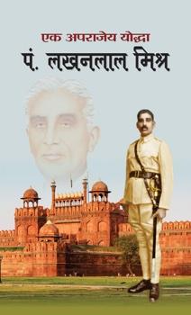 Ek Aparajeya Yoddha : Pt. Lakhanlal Mishra