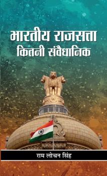 Bharatiya Rajsatta : Kitni Samvaidhanik