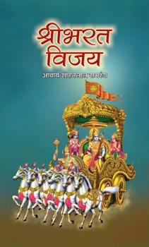 Shribharat Vijaya