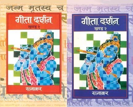 Geeta Darshan (Set of 2 Vols.)