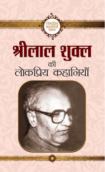 Shrilal Shukla Ki Lokpriya Kahaniyan